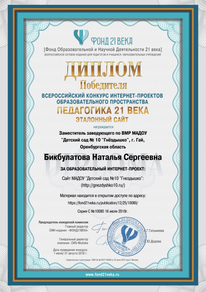 Бикбулатова-САЙТ-2-1