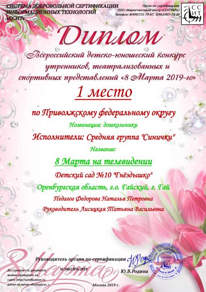 утренник-8-марта-2019-1