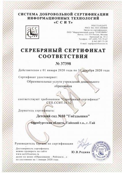 ССИТ-1