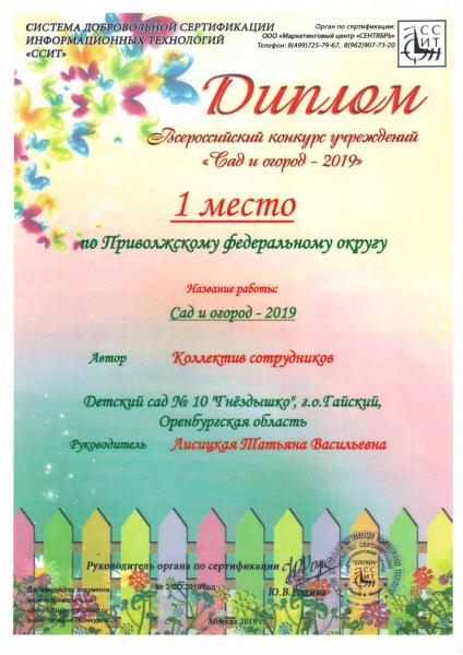 Сад-и-огород-2019-1