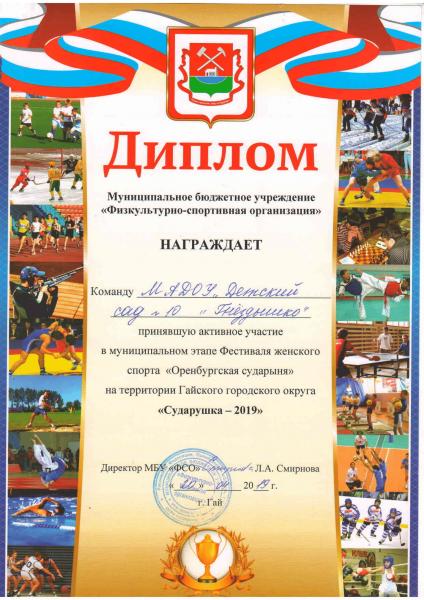Сударушка-1