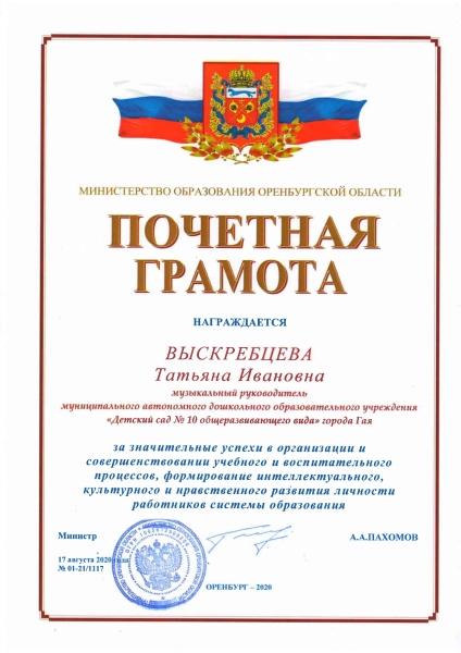 Выскребцева-Министерская_page-0001