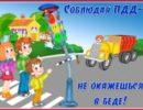 Детский дорожно-транспортный травматизм. Причины. Профилактика.