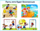 "Акция ""Безопасное лето"""
