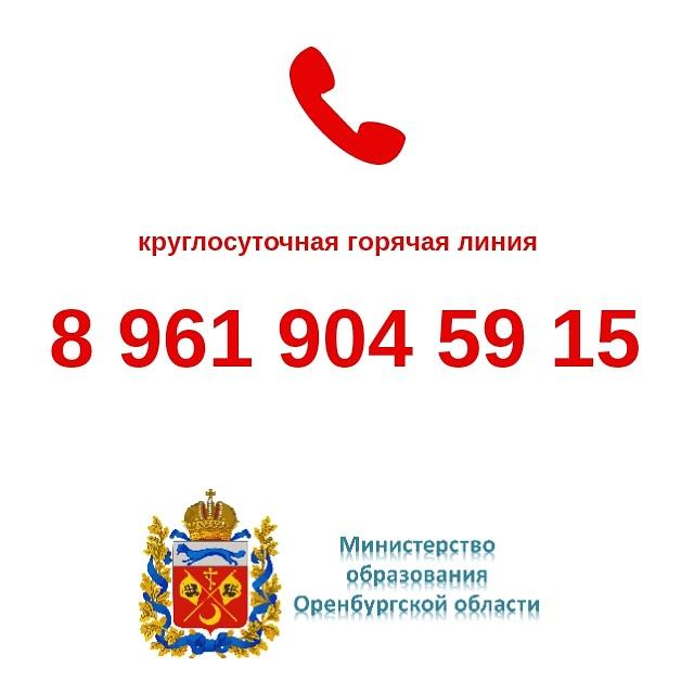 Горячая линия министерства образования Оренбургской области