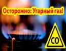 Чем опасен угарный газ?