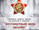 """Проект """"Бессмертный полк онлайн"""""""