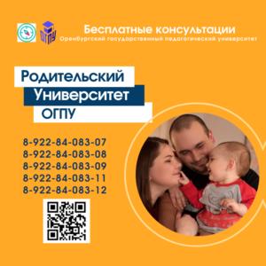 Консультационная помощь родителям